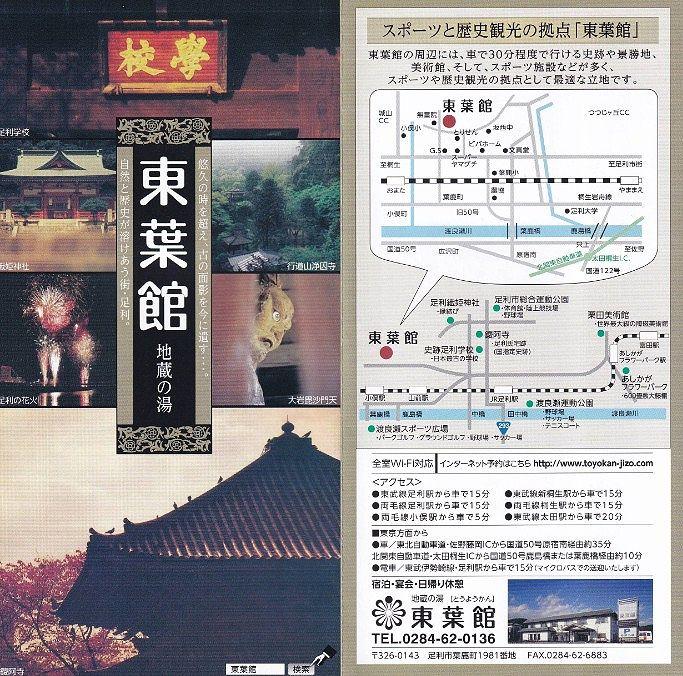 地蔵の湯東葉館パンフレット1