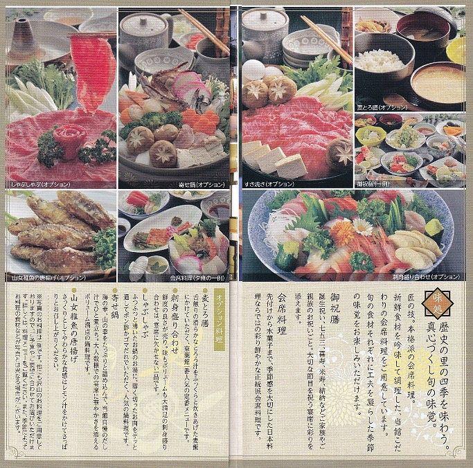 地蔵の湯東葉館パンフレット2