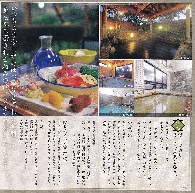 地蔵の湯東葉館パンフレット3