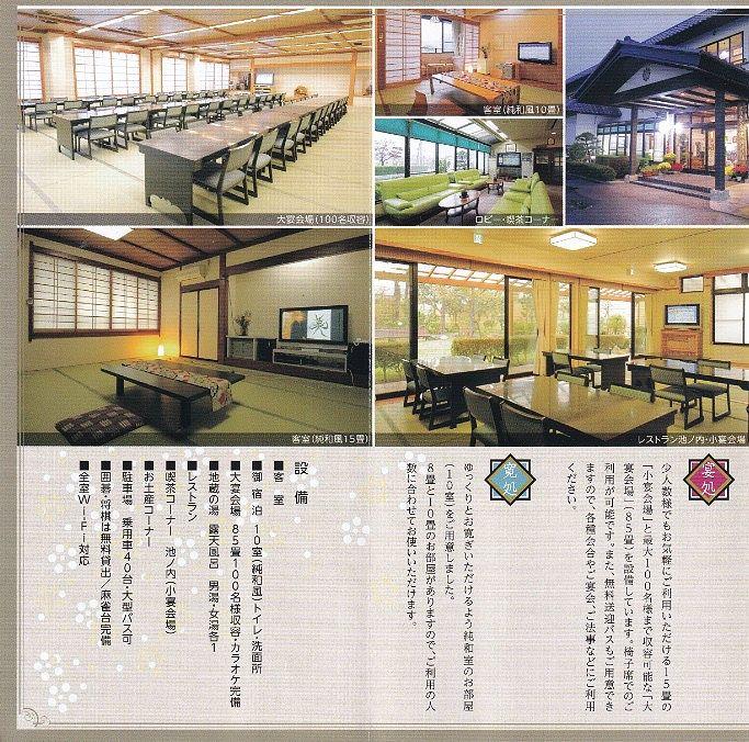 地蔵の湯東葉館パンフレット4