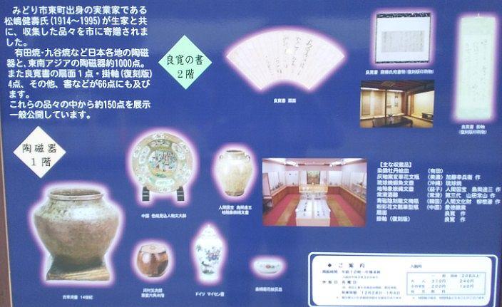 陶器と良寛書の館の展示内容