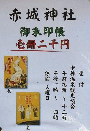 老神温泉赤城神社御朱印帳のお知らせ