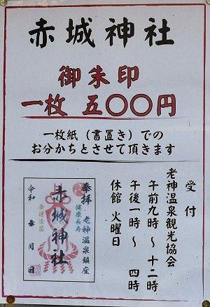 老神温泉赤城神社御朱印のお知らせ