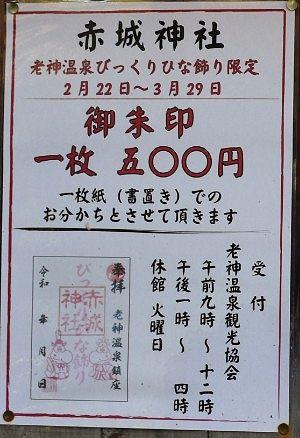 老神温泉赤城神社ひなまつり御朱印お知らせ