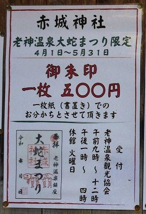老神温泉赤城神社大蛇まつり限定御朱印お知らせ