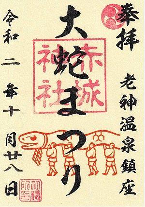 老神温泉赤城神社大蛇まつり限定御朱印