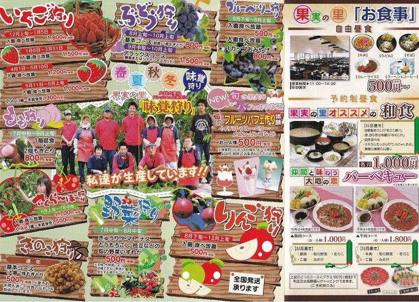原田農園パンフレット2