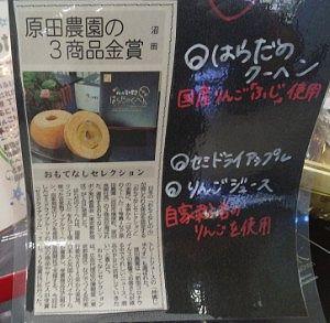原田農園の3商品金賞の新聞記事