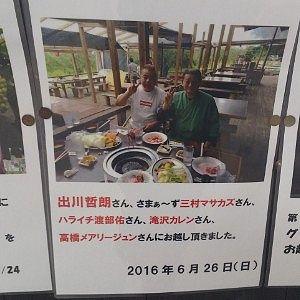出川哲郎原田農園
