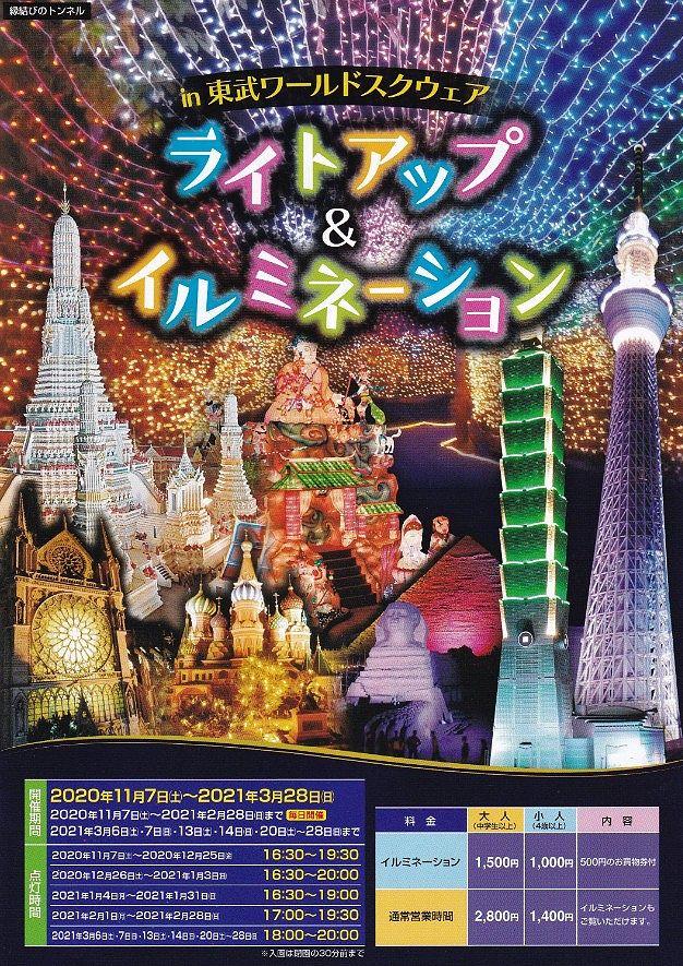 東武ワールドスクウェアイルミネーションパンフレット1