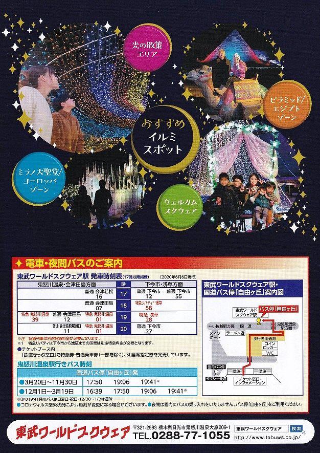 東武ワールドスクウェアイルミネーションパンフレット2