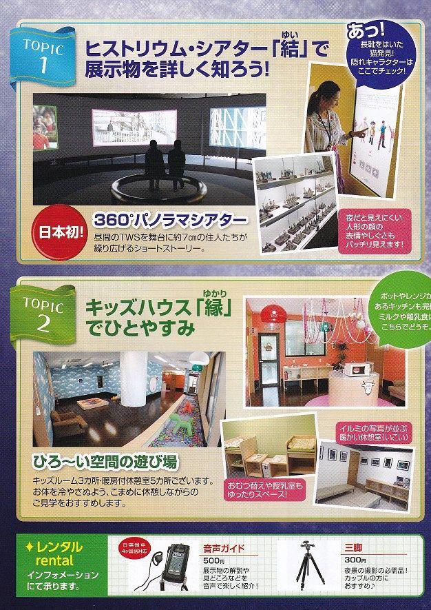 東武ワールドスクウェアイルミネーションパンフレット3