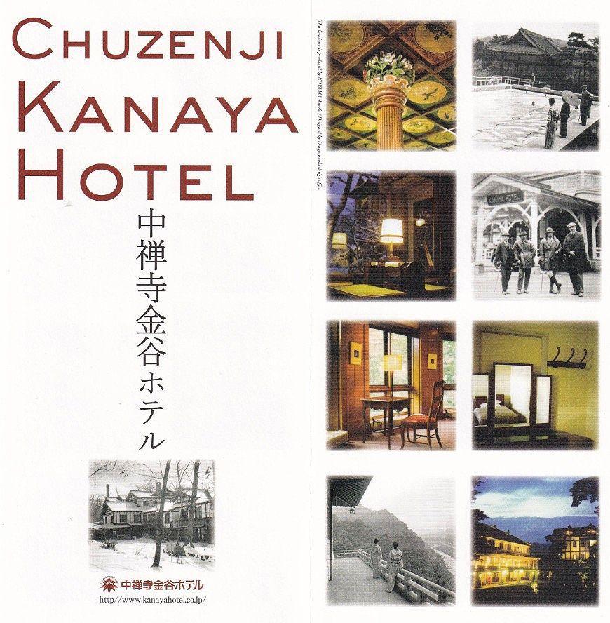 中禅寺金谷ホテルパンフレット1