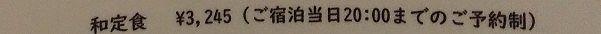 和定食への変更お知らせ