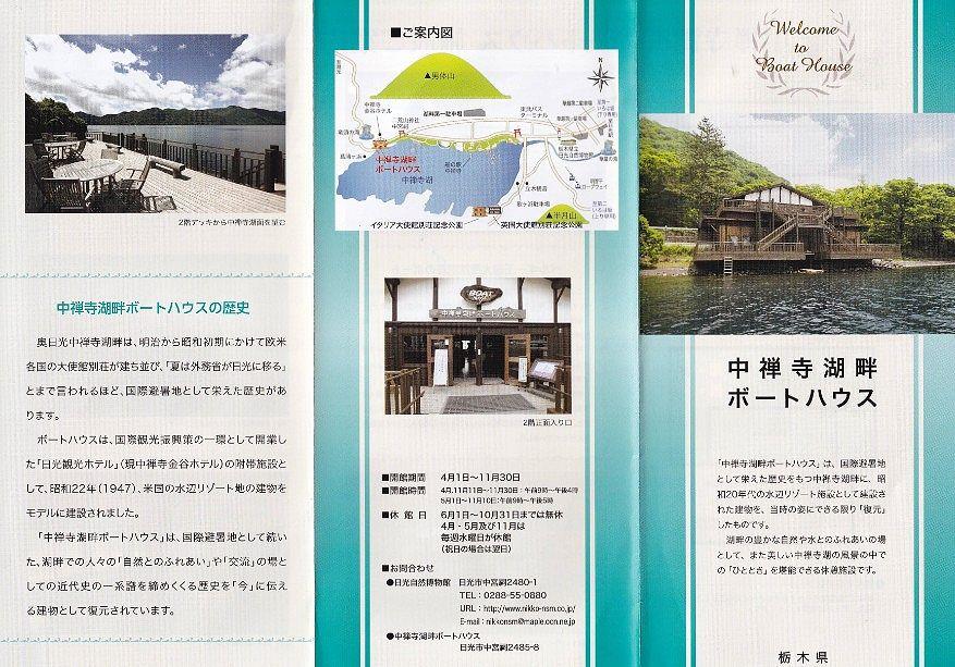中禅寺湖畔ボートハウスパンフレット1