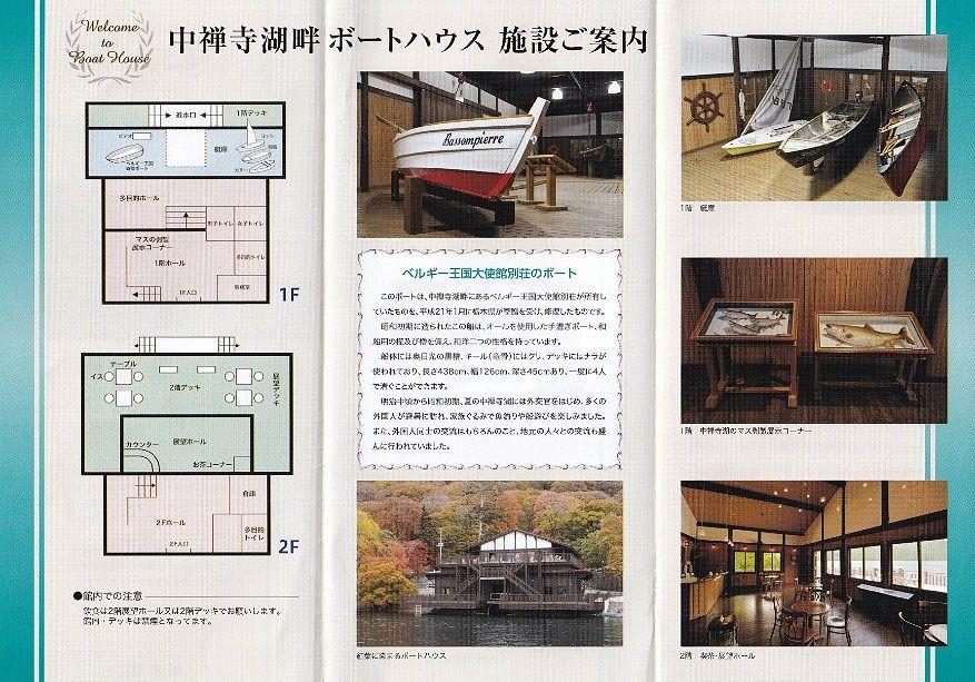 中禅寺湖畔ボートハウスパンフレット2