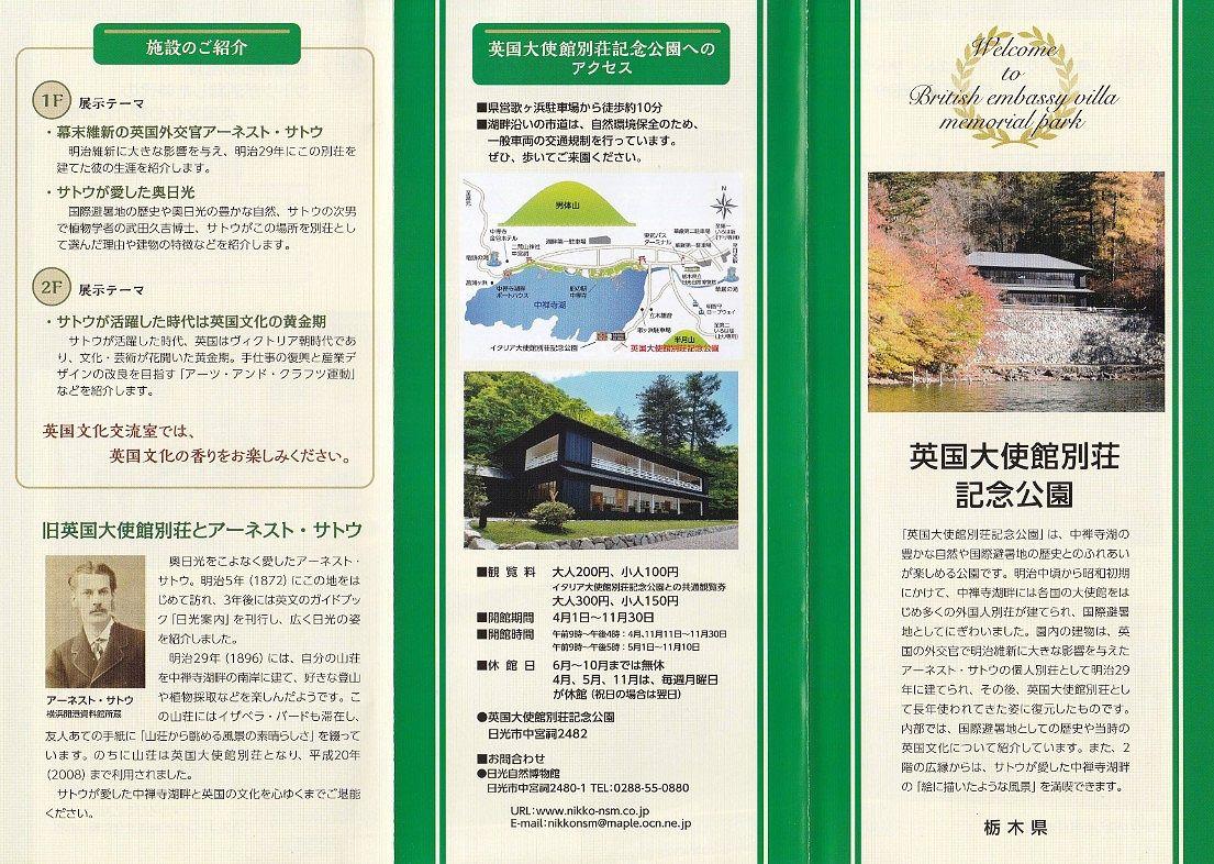 英国大使館別荘記念公園パンフレット1