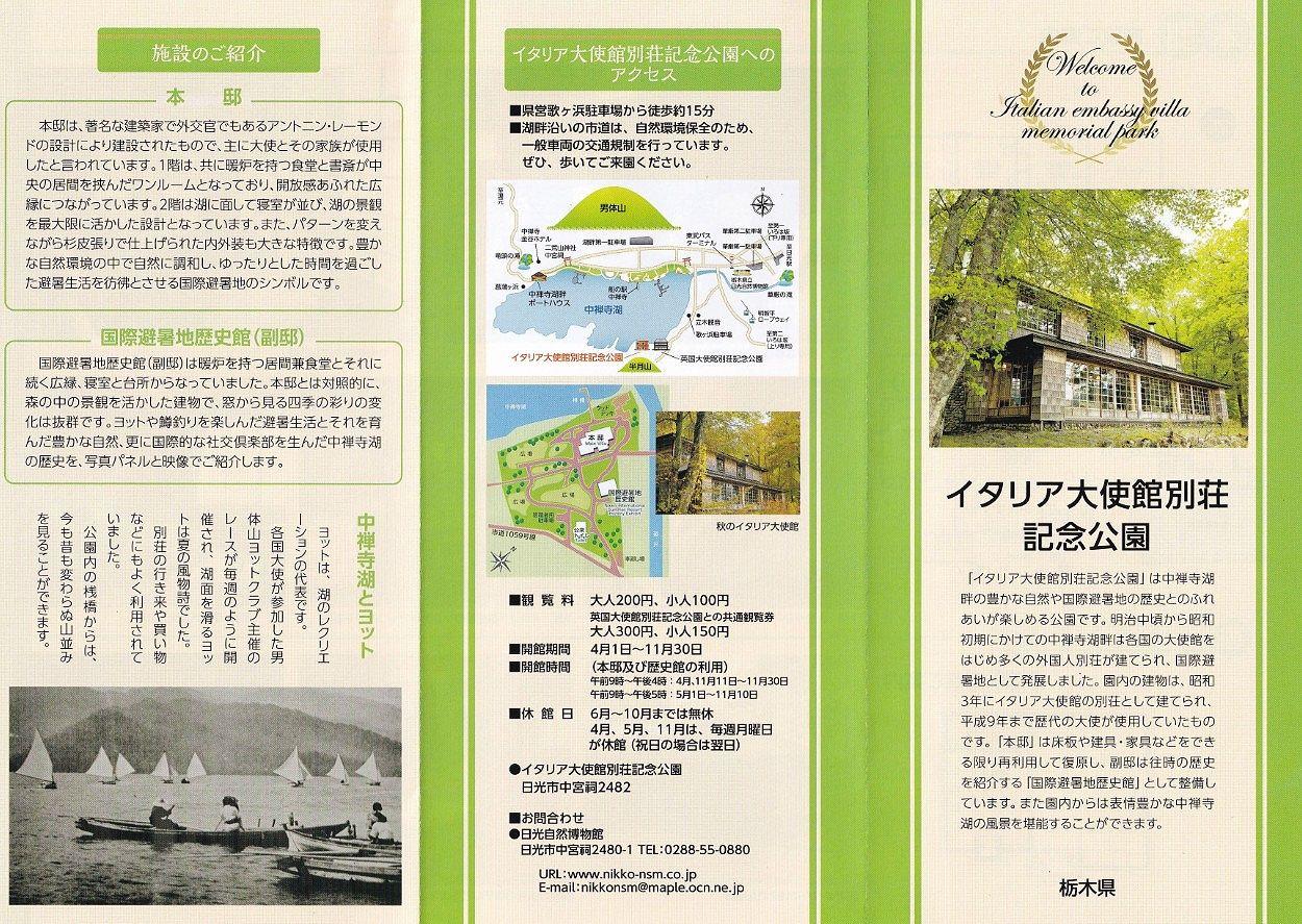 イタリア大使館別荘記念公園パンフレット1