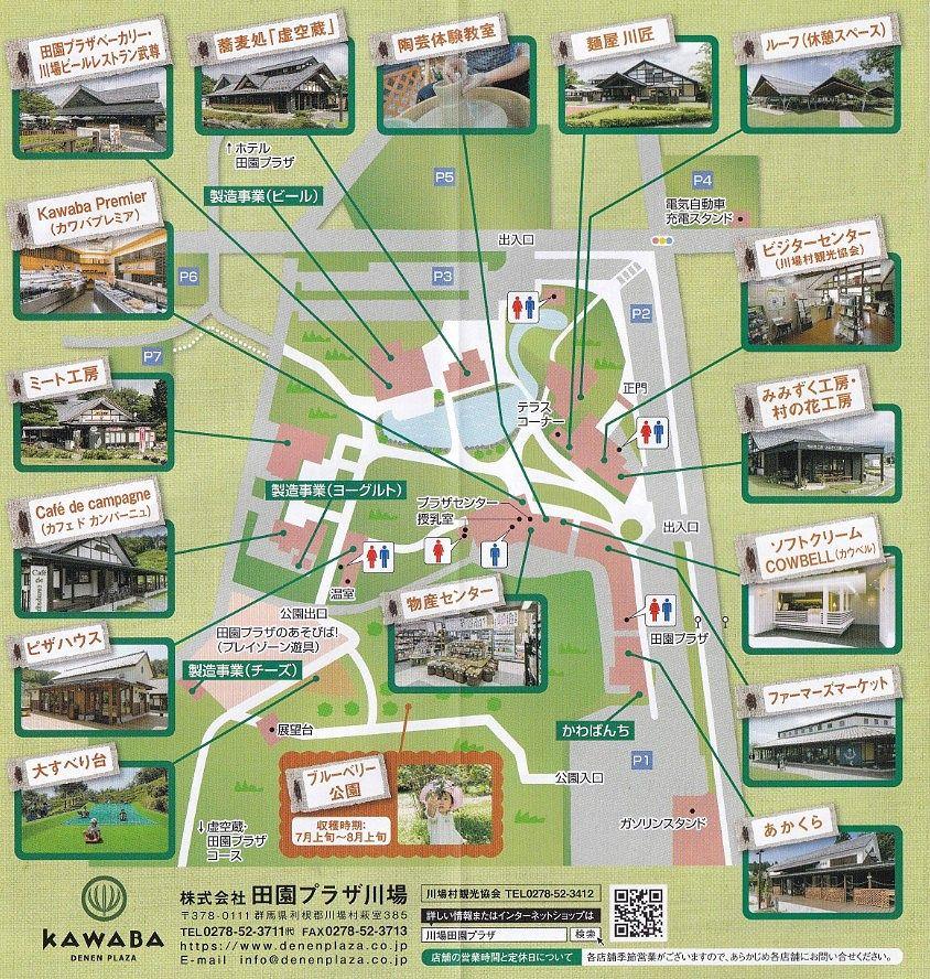 川場田園プラザ構内マップ