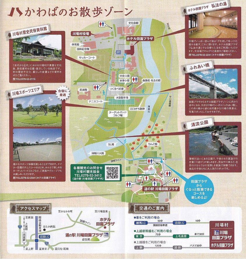 川場田園プラザ周辺マップ
