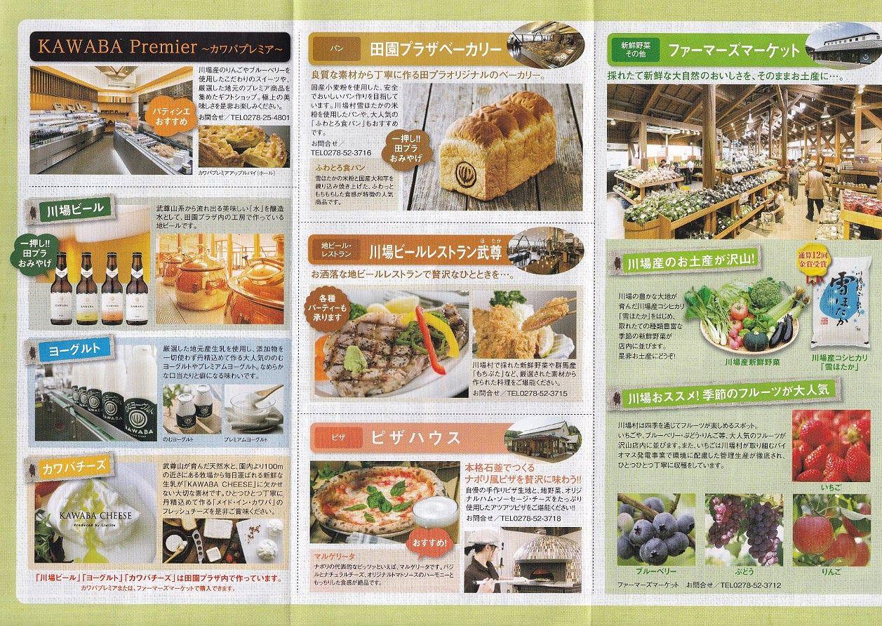 道の駅川場田園プラザパンフレット2