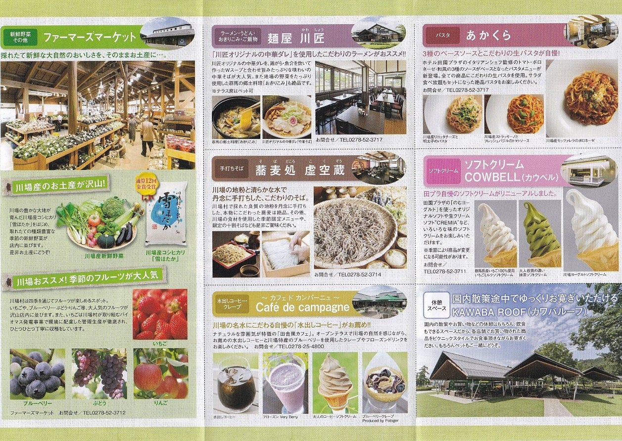 道の駅川場田園プラザパンフレット3