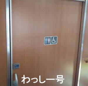 わっしー号トイレ