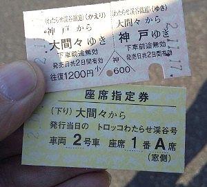 指定席と乗車券
