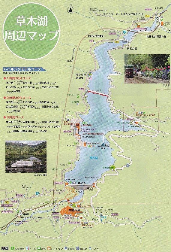草木湖周辺マップ