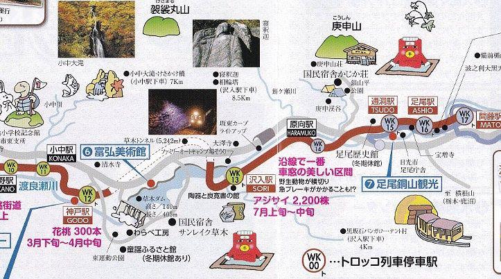 渡良瀬渓谷鐵道沿線マップ2