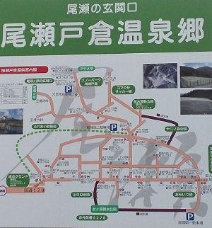 尾瀬戸倉温泉
