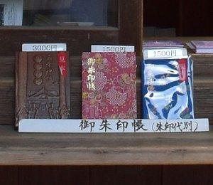 三峯神社御朱印帳