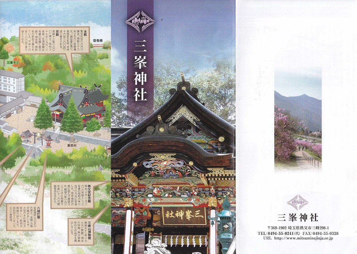 三峯神社パンフレット
