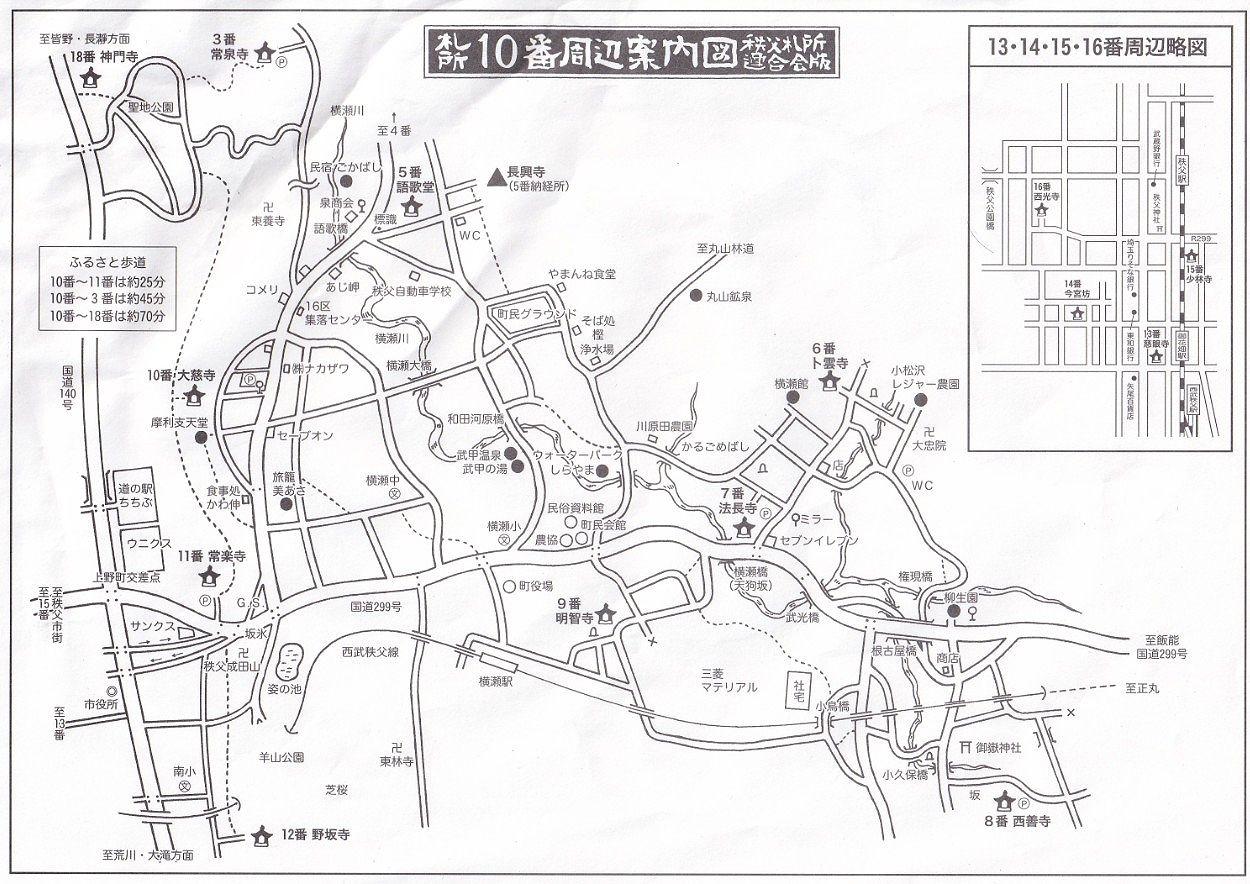 札所10番周辺案内図