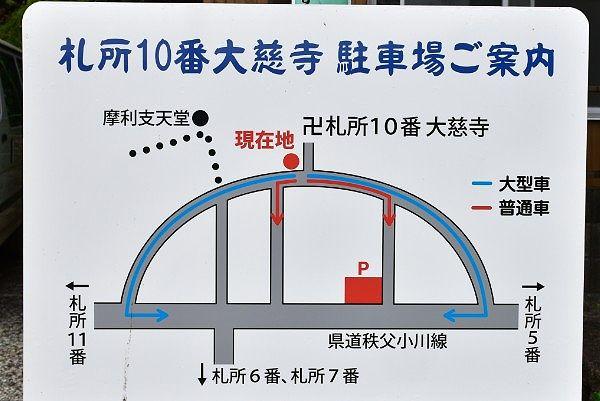 大慈寺駐車場案内図