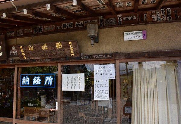 納経所入口