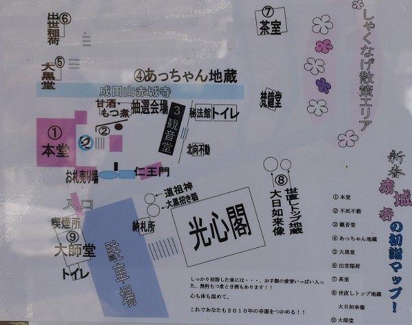 赤城寺新春初詣マップ
