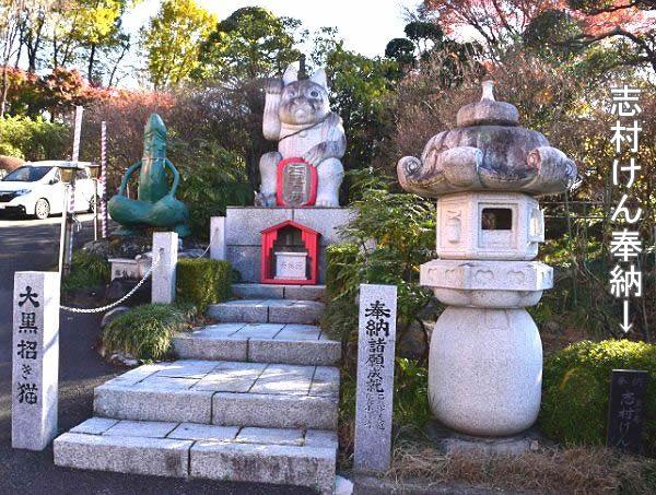 同祖神と大黒招き猫とハート模様のある石灯籠