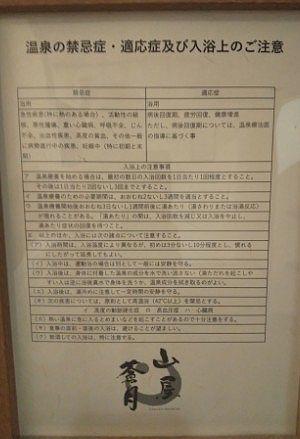 赤城高原温泉山屋蒼月適応症禁忌症