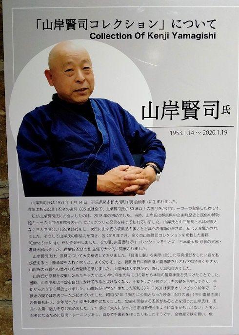 故山岸賢司氏