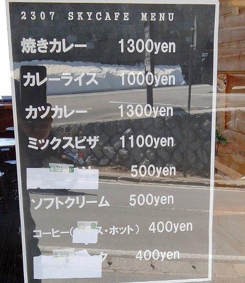 2307 SKY CAFE NOZOKI メニュー