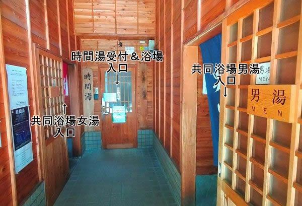 千代の湯共同浴場入口と時間湯入口