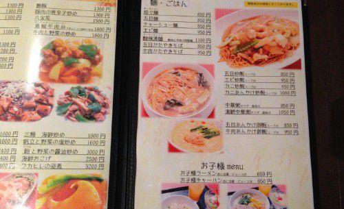 中国レストランシルクロードのメニュー2