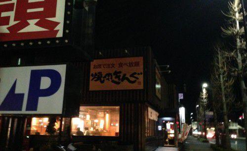 焼肉キング前橋店外観