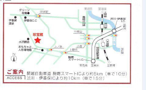 駒寄スマートICから珍宝館への地図