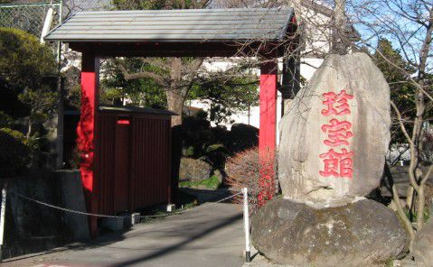珍宝館入口の門