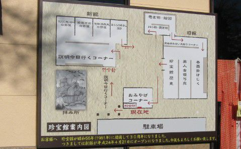 珍宝館館内マップ