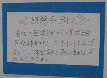 枕草子3Dの看板