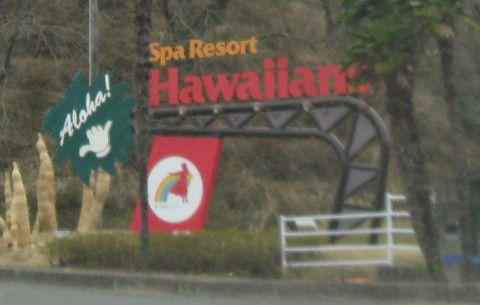スパリゾートハワイアンズ入口