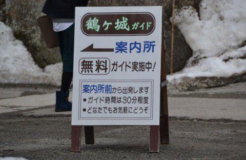 鶴ヶ城無料ガイド